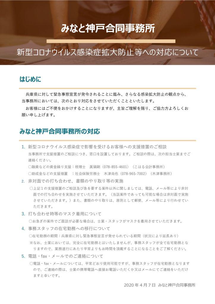 20200407コロナ感染防止への事務所対応(公表版)のサムネイル