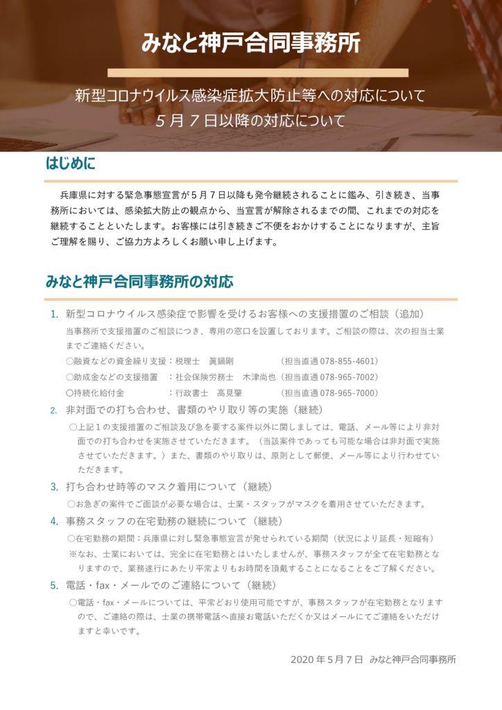20200507コロナ感染防止への事務所対応(公表版)のサムネイル