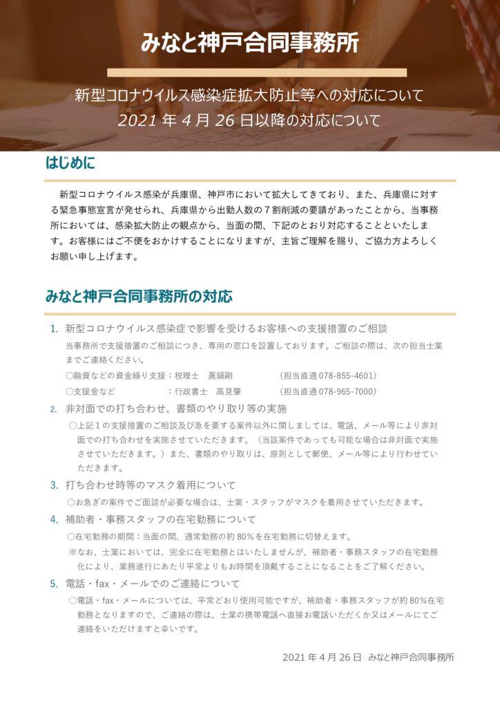 20210426コロナ感染防止への事務所対応(公表版)のサムネイル